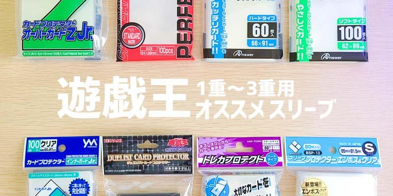 【遊戯王】1重・2重・3重用オススメスリーブをサイズ別に紹介!