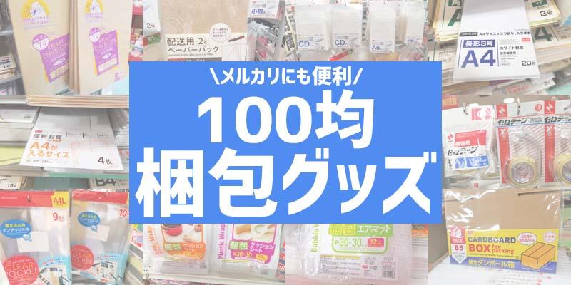 【100均】メルカリの商品梱包に便利なグッズとダンボールなど【ダイソー】