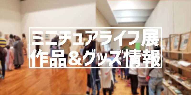 【田中達也】ミニチュアライフ展の作品とグッズ情報!愛媛県美術館限定の作品もご紹介!