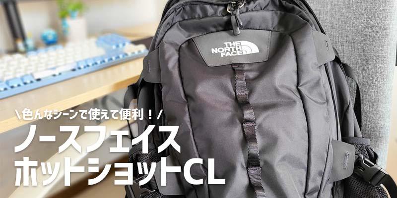【ノースフェイス ホットショットCLレビュー】腰ベルト収納が地味に嬉しい、通勤・通学・普段使いにも便利なバックパック!