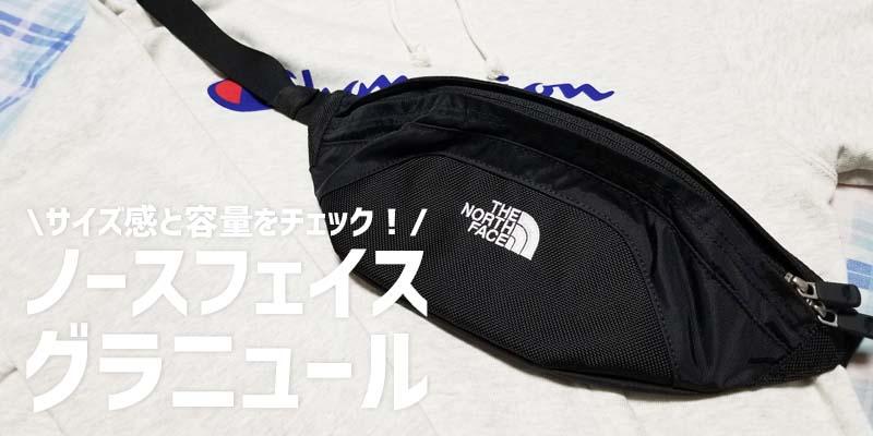 【ノースフェイス グラニュールレビュー】長財布も収納可能な容量とコンパクトさを兼ね備えた万能ボディバッグ!
