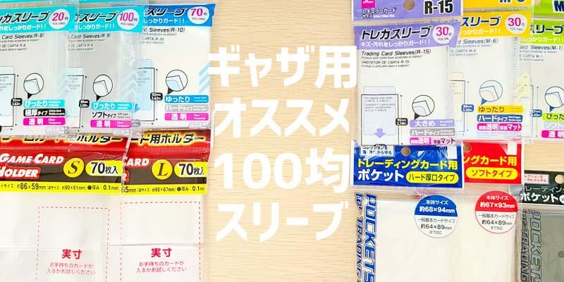 【MTG】100均で買えるマジックザギャザリング用のオススメスリーブはコレ!サイズ感と透明度をチェック!