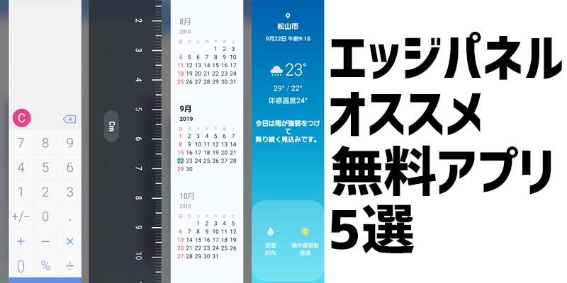 【Galaxy】エッジパネルのおすすめ無料アプリ5選!今すぐストアから追加!