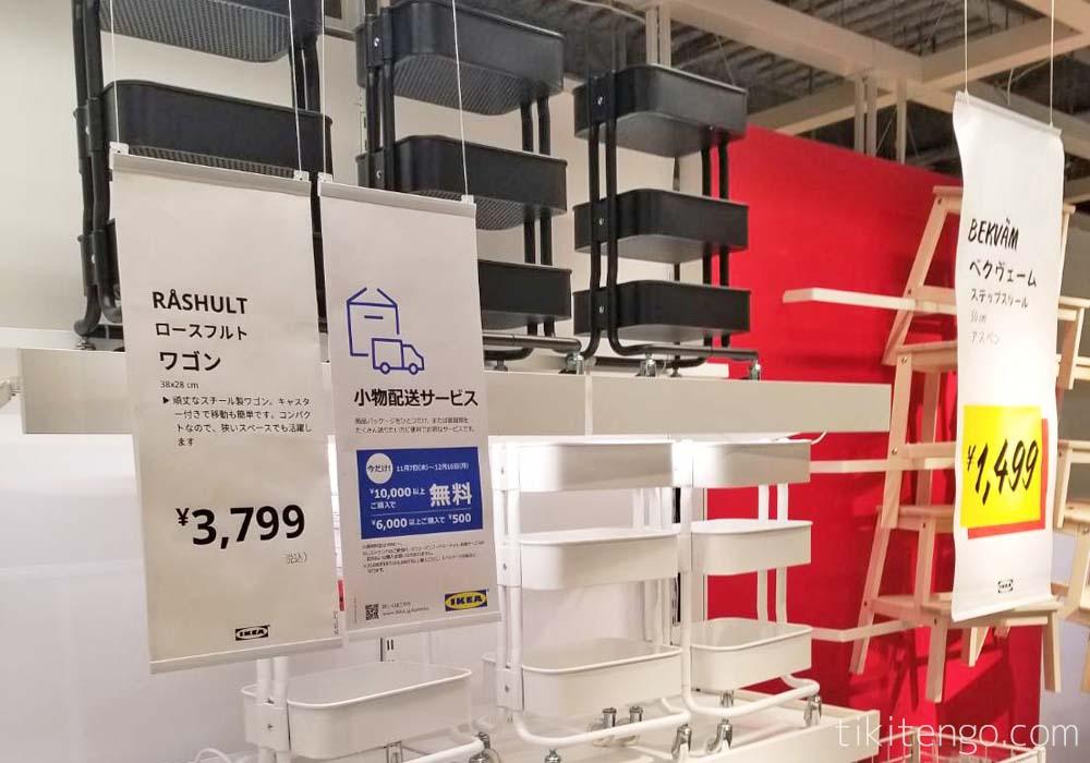 IKEAのロースフルト売り場