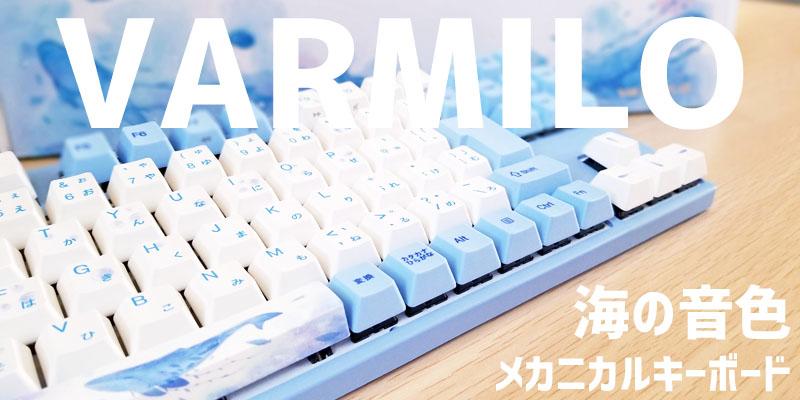 【レビュー】Varmilo(アミロ)のメカニカルキーボード「海の音色」を購入!
