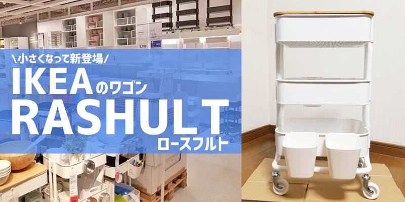 【レビュー】IKEAのRASHULT(ロースフルト)を購入!カゴの内寸は?