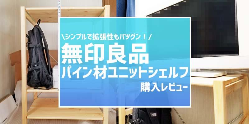 【レビュー】無印良品のパイン材ユニットシェルフをテレビ台用に購入!