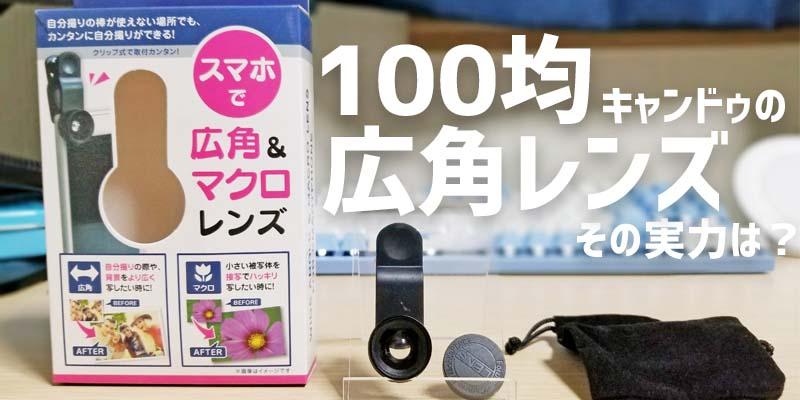 【100均】キャンドゥのスマホ用広角レンズを使ってみた感想!ケラレはどんな感じ?