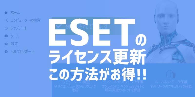 ESETのライセンス更新を安く済ませる方法!新規ユーザー登録で超簡単に!