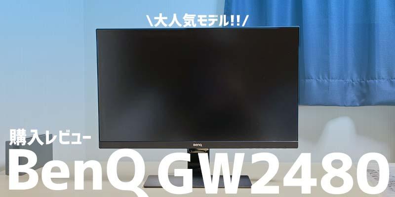 【BenQ GW2480レビュー】コスパ最強でデュアルモニターにもオススメ!スピーカー搭載23.8インチモニター!