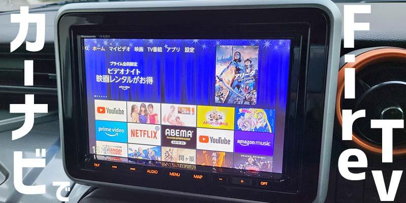 カーナビにFire TV Stickを接続してYouTubeを見る方法!色んな動画見放題で便利すぎた