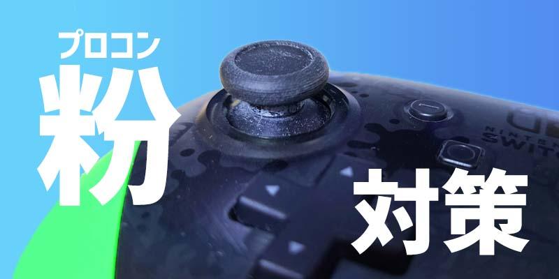 【スティック保護シール レビュー】プロコンの白い粉が簡単に対策できるテープ