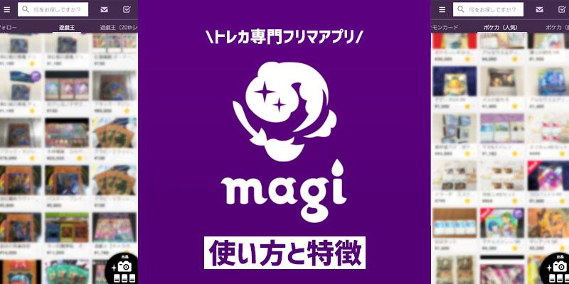 【トレカ専門フリマアプリ】magiって何?特徴や使い方を紹介!