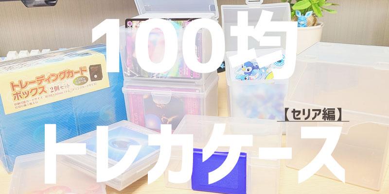 【100均セリア】トレカ用ケースのサイズと遊戯王・ポケカの収納可能枚数をチェック!