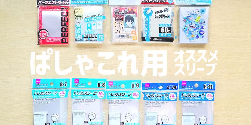 【ぱしゃこれ】100均やアマゾンで購入できるオススメのスリーブを紹介!