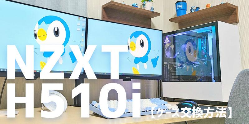 PCケースの交換方法を100枚以上の写真で解説!BTOパソコンをNZXT H510iにチェンジ!