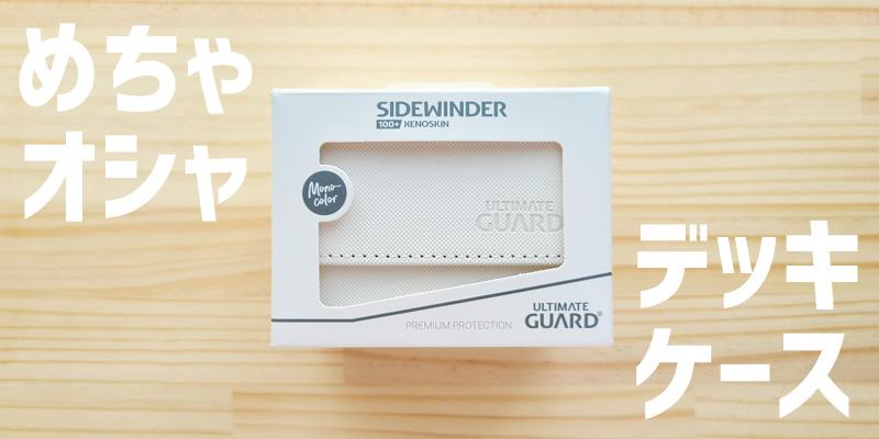 Ultimate Guard サイドワインダーをレビュー!オシャレで便利なデッキケース!